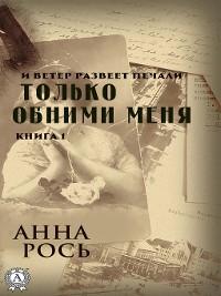 Cover Только обними меня. Книга 1
