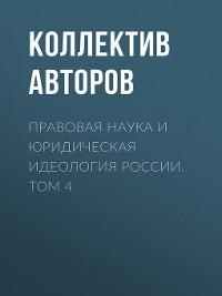 Cover Правовая наука и юридическая идеология России. Том 4