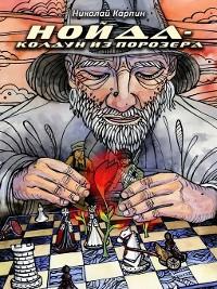 Cover Нойда-колдун из Порозера