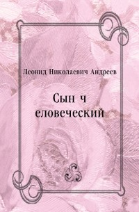 Cover Syn chelovecheskij (in Russian Language)