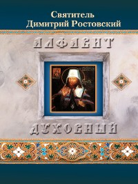 Cover Алфавит духовный
