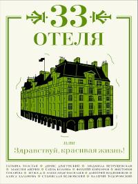 Cover 33 отеля, или Здравствуй, красивая жизнь!