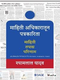 Cover Mahiti Adikaratun Patrakaarita