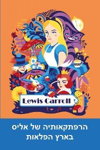 Cover הרפתקאותיה של אליס בארץ הפלאות