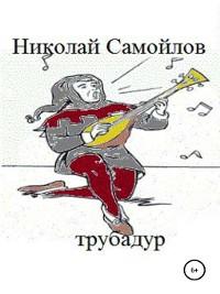 Cover Трубадур