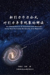 Cover An Interpretation of Gravitational Anomaly Using New Formulae On Gravity And Repulsion