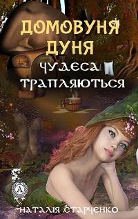 Cover Домовуня Дуня  Чудеса трапляються