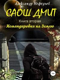 Cover Саош Дмит. Книга вторая. Командировка на Землю
