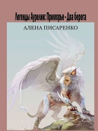 Cover Легенды Аурелии. Приморье – Два берега
