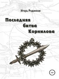 Cover Последняя битва Корнилова