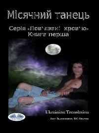 Cover Місячний Танець (Пов'Язані Кров'Ю. Книга І)