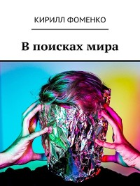 Cover Впоискахмира