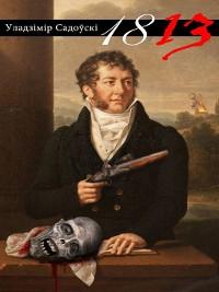 Cover 1813 (зборнік)