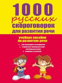 Cover 1000 русских скороговорок для развития речи