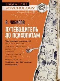 Cover Путеводитель по психопатам