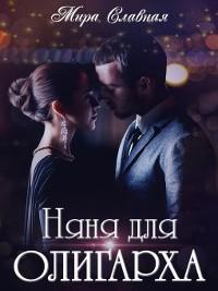 Cover Няня для олигарха