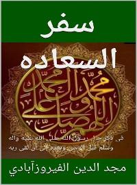 Cover سفر السعادة فى ذكر حال رسول الله صلى الله عليه وآله وسلم قبل الوحى وبعده إلى أن لقى ربه