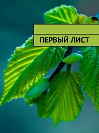 Cover Первыйлист