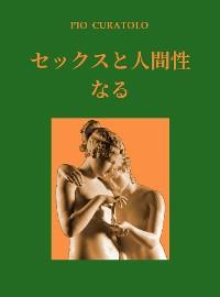 Cover になることにおけるセックスと人間性
