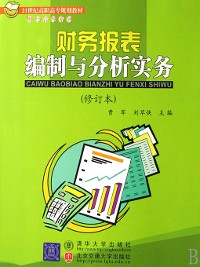 Cover 财务报表编制与分析实务 (Practice of Financial Statements Making and Analysis)
