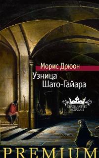 Cover Узница Шато-Гайара