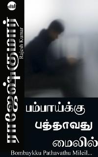 Cover Bombaykku Pathavathu Mileil...