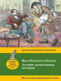 Cover Лучшие детективные истории / Best Detective Stories. Метод комментированного чтения.