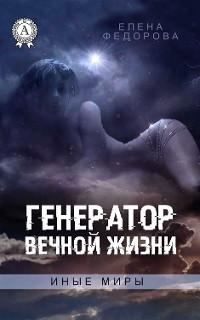 Cover Генератор вечной жизни