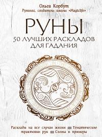 Cover Руны. 50 лучших раскладов для гадания