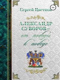 Cover Александр Суворов – от победы к победе