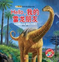 Cover Hello, My Friend Leilong