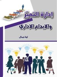 Cover إدارة التميز والإبداع الإداري