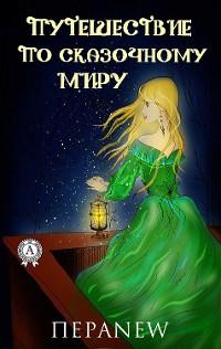 Cover Путешествие по сказочному миру