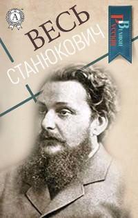 Cover Весь Станюкович