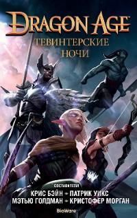 Cover Dragon Age. Тевинтерские ночи