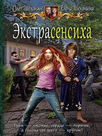 Cover Экстрасенсиха