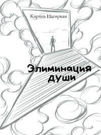 Cover Элиминациядуши