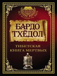 Cover Бардо Тхёдол. Тибетская книга мертвых