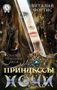 Cover Принцессы ночи