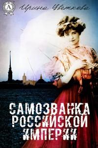 Cover Самозванка Российской империи