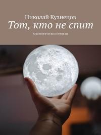 Cover Тот, кто не спит. Фантастические истории