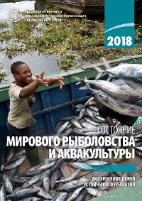Cover The State of World Fisheries and Aquaculture 2018 (Russian language)