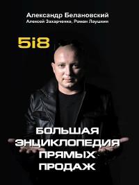 Cover Большая энциклопедия прямых продаж