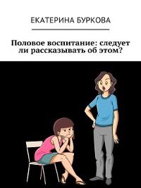 Cover Половое воспитание
