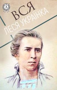Cover Вся Леся Українка