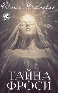 Cover Тайна Фроси