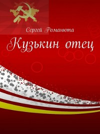 Cover Кузькинотец