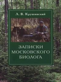 Cover Записки московского биолога. Загадки поведения животных