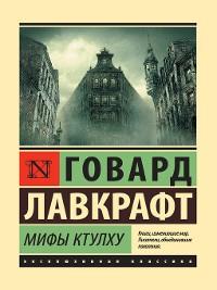 Cover Мифы Ктулху (сборник)