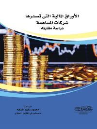 Cover الأوراق المالية التي تصدرها شركات المساهمة : دراسة مقارنة